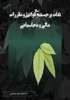 دانلود کتاب نکات برجسته ی قوانین و مقررات مالی و محاسباتی