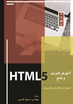 دانلود کتاب آموزش کاربردی و جامع HTML5