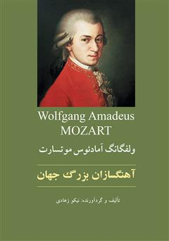 کتاب ولفگانگ آمادئوس موتسارت