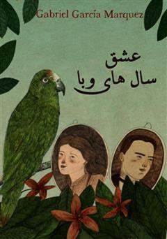 کتاب رمان عشق سال های وبا