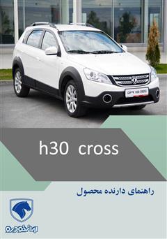 کتاب راهنمای کامل خودرو H30 Cross