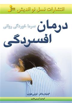دانلود کتاب درمان افسردگی (سرماخوردگی روانی)