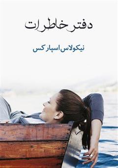 کتاب رمان دفتر خاطرات