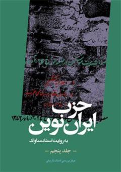 دانلود کتاب حزب ایران نوین: به روایت اسناد ساواک (جلد پنجم)