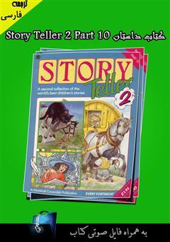 کتاب Story Teller 2 Part 10