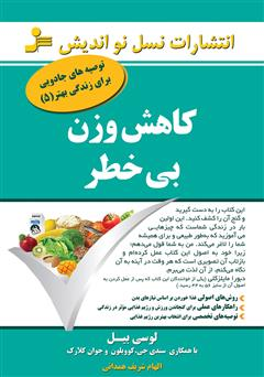 دانلود کتاب کاهش وزن بیخطر