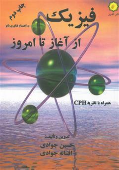 دانلود کتاب فیزیک از آغاز تا امروز