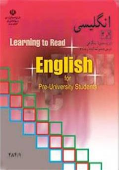 دانلود کتاب انگلیسی (1) و (2) دوره پیش دانشگاهی