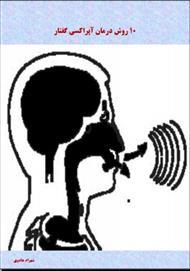 کتاب 10 روش درمان آپراکسی گفتار