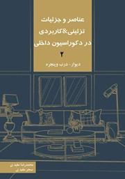 دانلود کتاب عناصر و جزئیات تزئینی و کاربردی در دکوراسیون داخلی 2 «دیوار - درب و پنجره»