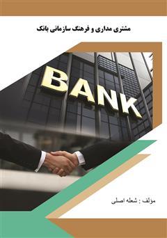 دانلود کتاب مشتری مداری و فرهنگ سازمانی بانک