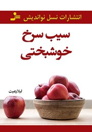 دانلود کتاب سیب سرخ خوشبختی