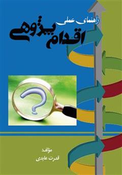 کتاب راهنمای عملی اقدام پژوهی (مبانی نظری و عملی)