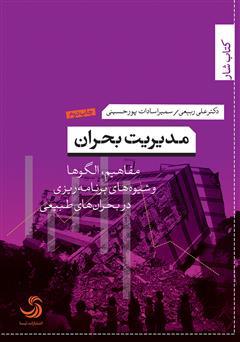 دانلود کتاب مدیریت بحران: مفاهیم، الگوها و شیوههای برنامه ریزی در بحرانهای طبیعی