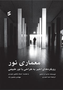 کتاب معماری نور (رویکردهای اخیر به طراحی با نور طبیعی)