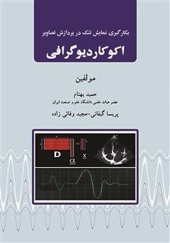دانلود کتاب بکارگیری نمایش تنک در پردازش تصویر اکوکاردیوگرافی