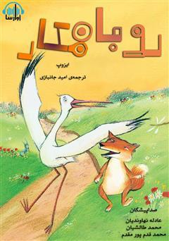 دانلود کتاب صوتی روباه مکار