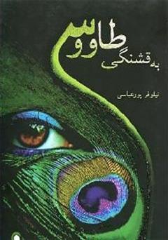کتاب رمان به قشنگی طاووس