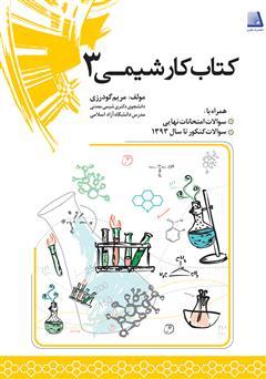 دانلود کتاب کار شیمی 3