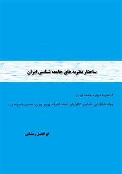 کتاب ساختار نظریههای جامعهشناسی ایران: 16 نظریه درباره جامعه ایران