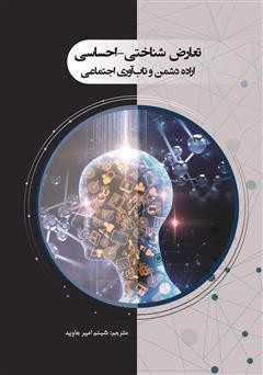 دانلود کتاب تعارض شناختی - احساسی: اراده دشمن و تاب آوری اجتماعی