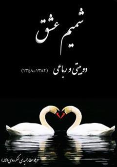 کتاب شمیم عشق