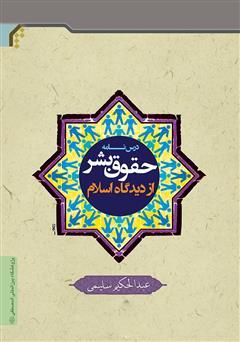 دانلود کتاب درسنامه حقوق بشر از دیدگاه اسلام