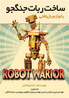 دانلود کتاب ساخت ربات جنگجو با لوازم بازیافتی