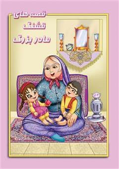 کتاب قصه های قشنگ مادربزرگ