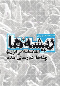 کتاب ریشه ها: انقلاب اسلامی ایران، ریشه ها و دورنمای آینده