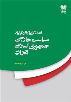 دانلود کتاب آرمان گرایی و واقع گرایی در سیاست خارجی جمهوری اسلامی ایران