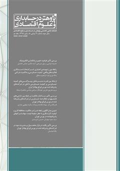 دانلود فصلنامه علمی تخصصی پژوهش در حسابداری و علوم اقتصاد - شماره 8 - جلد دو