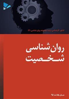 کتاب روانشناسی شخصیت