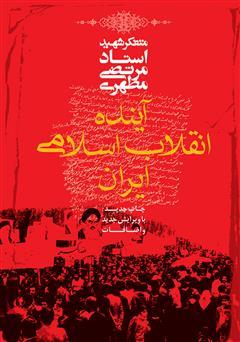 دانلود کتاب آیندۀ انقلاب اسلامی