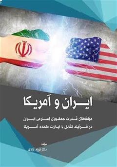 دانلود کتاب ایران و آمریکا: مولفههای قدرت جمهوری اسلامی ایران در فرآیند تقابل با ایالات متحده آمریکا