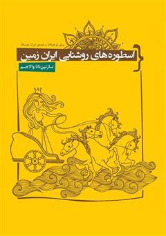 دانلود کتاب اسطورههای روشنایی ایران زمین
