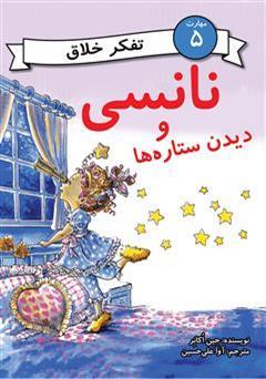 دانلود کتاب نانسی و دیدن ستاره ها (مهارت 5 - تفکر خلاق)