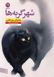 دانلود کتاب شهر گربهها