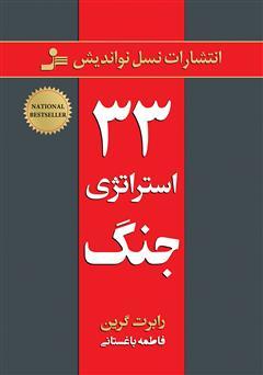 دانلود کتاب 33 استراتژی جنگ