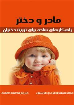 مادر و دختر: راهکارهایی ساده برای تربیت دختران