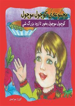 کتاب مجموعه کوچول موچول 5 (کوچول موچول، بخور تا زود بزرگ شی)