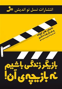 کتاب بازیگر زندگی باشیم نه بازیچه ی آن!
