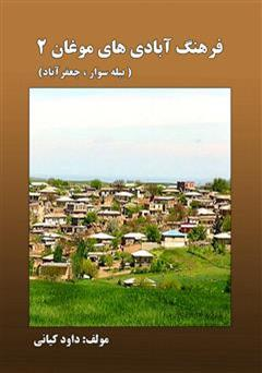 کتاب فرهنگ آبادی های موغان 2 (بیله سوار، جعفرآباد)