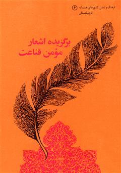 دانلود کتاب برگزیده اشعار مومن قناعت