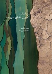 دانلود کتاب باغ ایرانی، تصویر فضای سرزنده