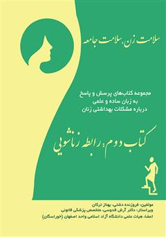دانلود کتاب سلامت زن، سلامت جامعه - کتاب دوم: رابطه زناشویی