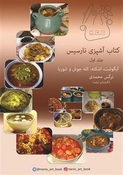 دانلود کتاب آشپزی نارسیس - جلد اول: آبگوشت، اشکنه، کله جوش و شوربا