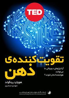 دانلود کتاب تقویت کننده ذهن: آیا ابزارهای دیجیتال ما میتوانند هوشمندانهتر شوند؟