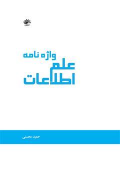 دانلود کتاب واژهنامه علم اطلاعات