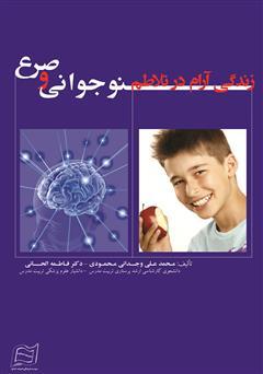 کتاب زندگی آرام در تلاطم نوجوانی و صرع